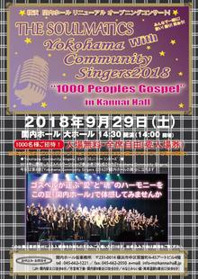 THE SOULMATICSのゴスペルワークショップ修了公演 THE SOULMATICS with Yokohama Community Singers 2018の写真