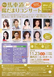 馬車道陽だまりコンサートvol.37 関内ホールリニューアルオープンスペシャル!の写真