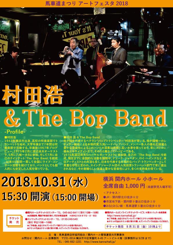 馬車道まつりアートフェスタ2018村田 浩&The Bop Bandの写真