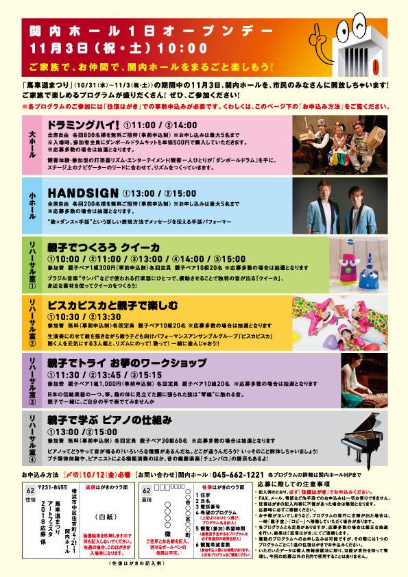 関内ホール1日オープンデー親子で、家族で、劇場をまるごと楽しんじゃおう!の写真