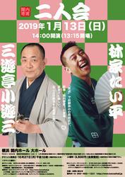 関内寄席 三遊亭小遊三・林家たい平二人会の写真