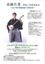 高橋竹童 津軽三味線演奏会~おかげ様で演奏活動30周年記念~の写真