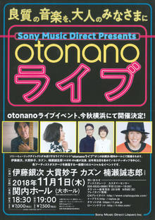 Sony Music Direct Presents otonanoライブの写真