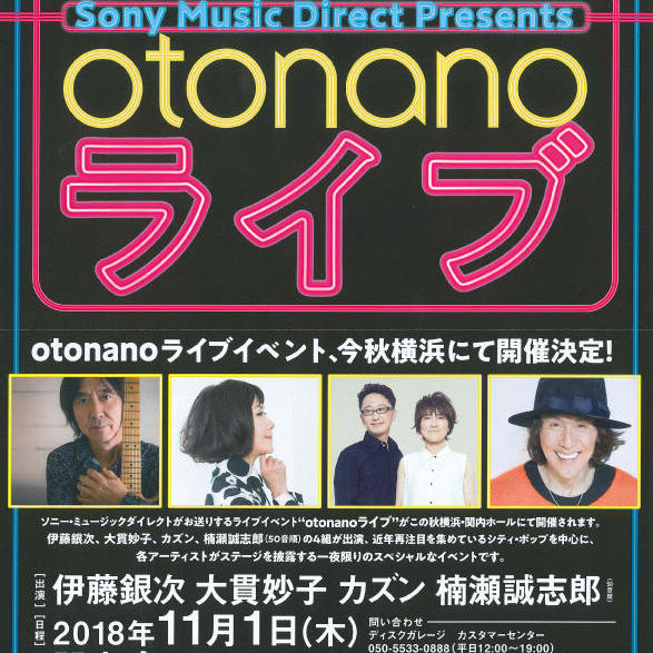 Sony Music Direct Presents otonanoライブ のイメージ