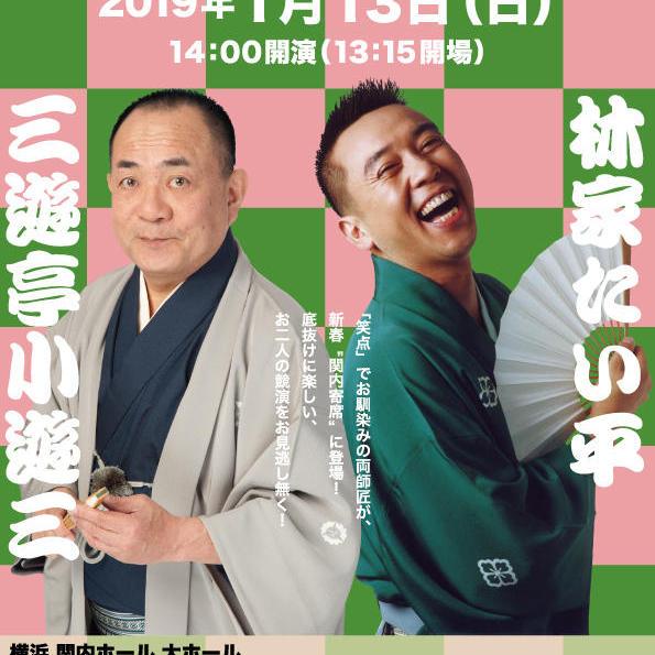 関内寄席 三遊亭小遊三・林家たい平 二人会 のイメージ