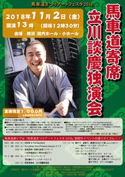 馬車道まつりアートフェスタ2018馬車道寄席 立川談慶独演会の写真