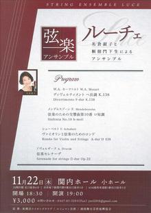 弦楽アンサンブル ルーチェ名倉淑子と桐朋門下生によるアンサンブルの写真