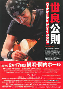 世良公則 アコースティック・ソロライブ O-Kiraku Live 2019の写真