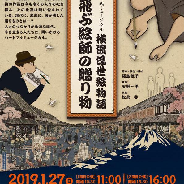 横浜市民ミュージカル横濱浮世絵物語 空飛ぶ絵師の贈り物 のイメージ