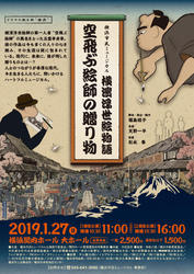 横浜市民ミュージカル横濱浮世絵物語 空飛ぶ絵師の贈り物の写真