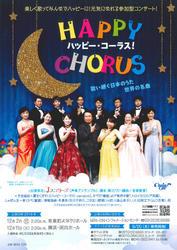 ハッピー・コーラス!歌い継ぐ日本のうた・世界の名曲の写真