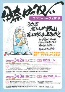 伊奈かっぺいコンサートーク2019の写真