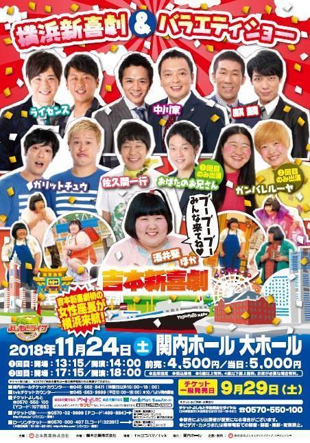 横浜新喜劇&バラエティショーの写真