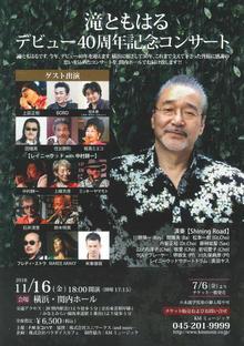 滝ともはるデビュー40周年記念コンサートの写真