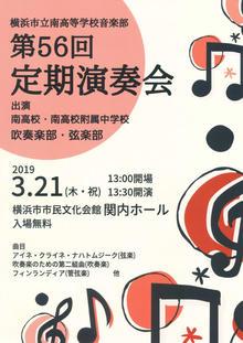 横浜市立南高等学校音楽部 第56回 定期演奏会の写真