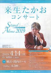 来生たかおコンサート Stand Alone 2019 Acoustic Tracksの写真
