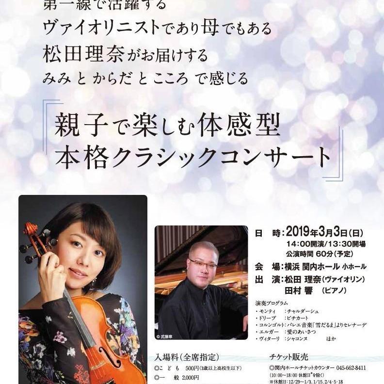 きっず・meet・みゅーじっくvol.1ヴァイオリンの音を聴いてみよう♪松田理奈 みみの日コンサート のイメージ