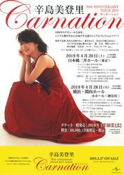 辛島美登里 30th ANNIVERSARY TOUR 2019~Carnation~神奈川公演の写真