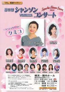 「がん」撲滅チャリティー第11回サザンアミ シャンソン YOKOHAMA コンサートの写真
