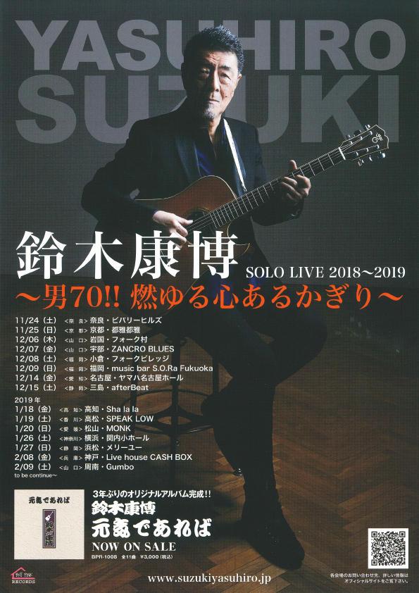 鈴木康博 SOLO LIVE 2019 ~男70!! 燃ゆる心あるかぎり~の写真