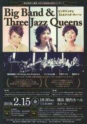 一般社団法人横浜JAZZ協会設立記念コンサートビッグバンドと3人のジャズ・クィーンの写真