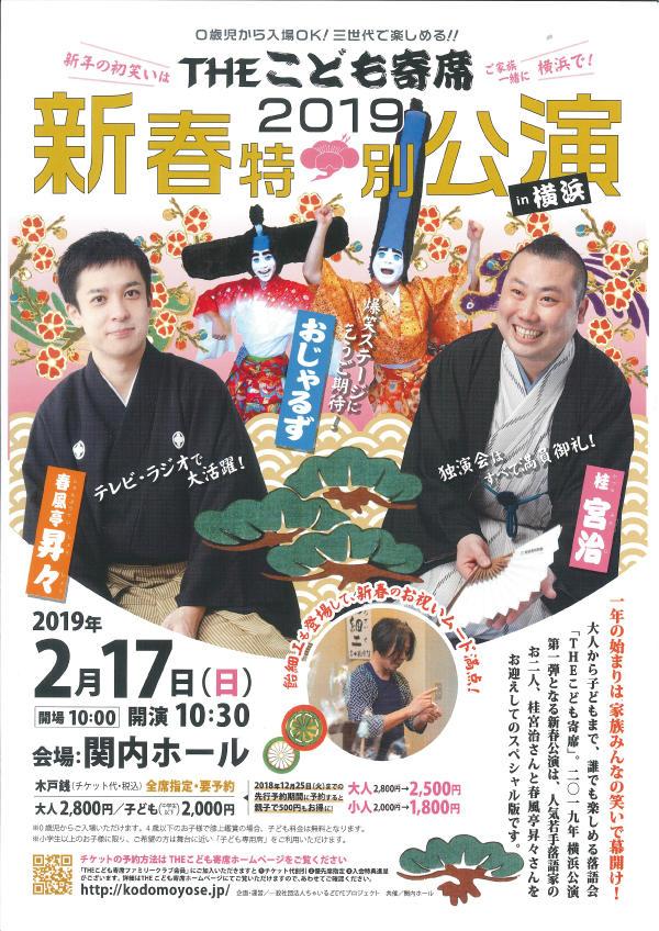 THEこども寄席2019 新春特別公演 in 横浜の写真