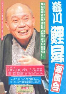 瀧川鯉昇 独演会の写真
