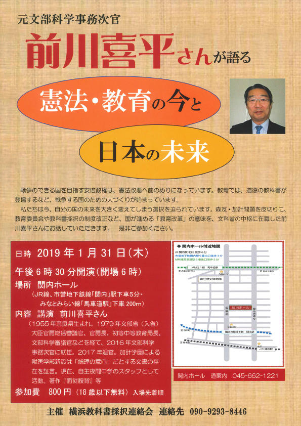元文部科学事務次官・前川喜平さんが語る 憲法・教育の今と日本の未来の写真