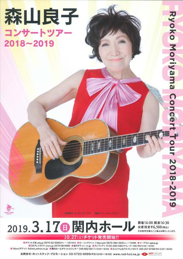 森山良子コンサートツアー 2018〜2019の写真