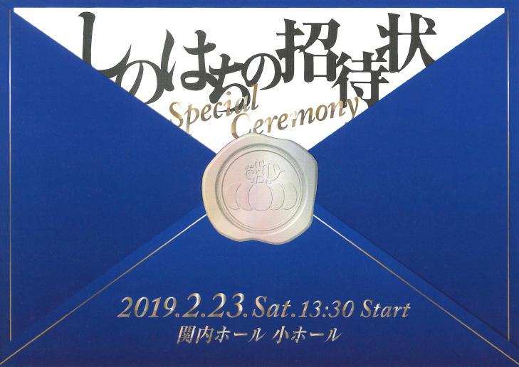 立川志の八落語会 しのはちの招待状 Special Ceremonyの写真