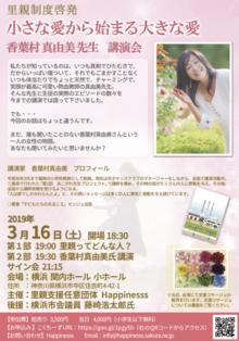 里親制度啓発 香葉村真由美先生講演会小さな愛から始まる大きな愛の写真