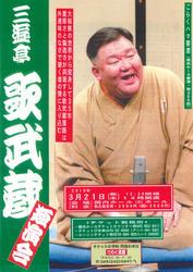 三遊亭歌武蔵 独演会の写真