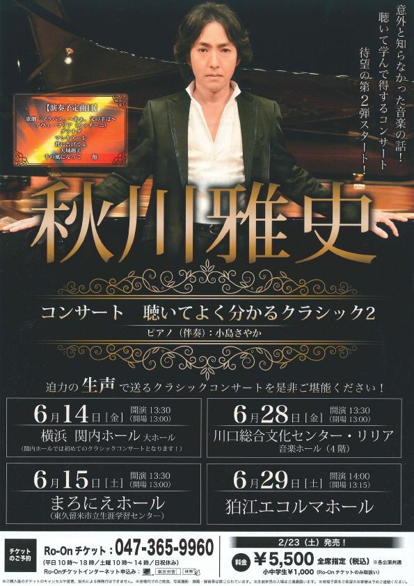 秋川雅史コンサート 聴いてよく分かるクラシック2の写真