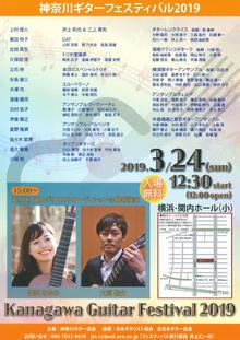 神奈川ギターフェスティバル2019の写真