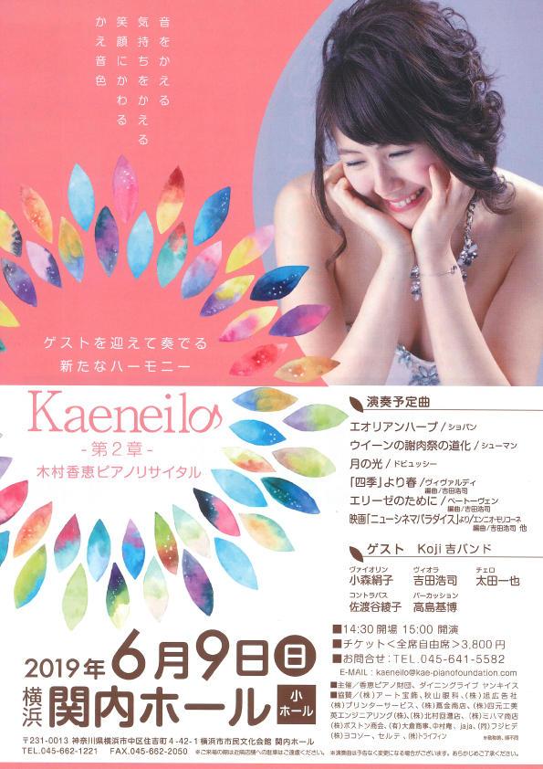 Kaeneilo-第2章-木村香恵ピアノリサイタルの写真