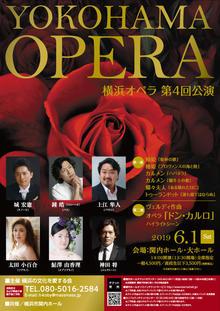 YOKOHAMA OPERA横浜オペラ 第4回公演の写真