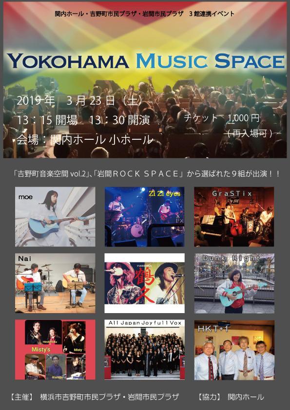 関内ホール・吉野町市民プラザ・岩間市民プラザ 3館連携イベントYOKOHAMA MUSIC SPACEの写真