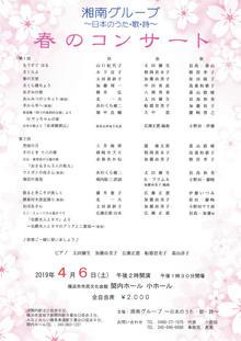 湘南グループ 日本のうた・歌・詩春のコンサートの写真