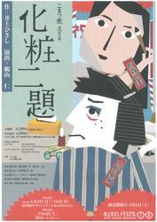 【追加公演決定!】こまつ座 第128回公演 『化粧二題』の写真
