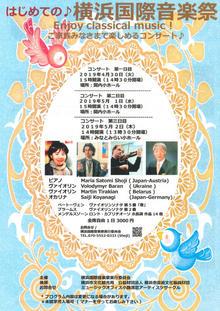 はじめての横浜国際音楽祭Enjoy classical music!ご家族みなさまで楽しめるコンサートの写真