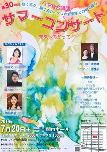 第30回ハマ音合唱団サマーコンサートの写真