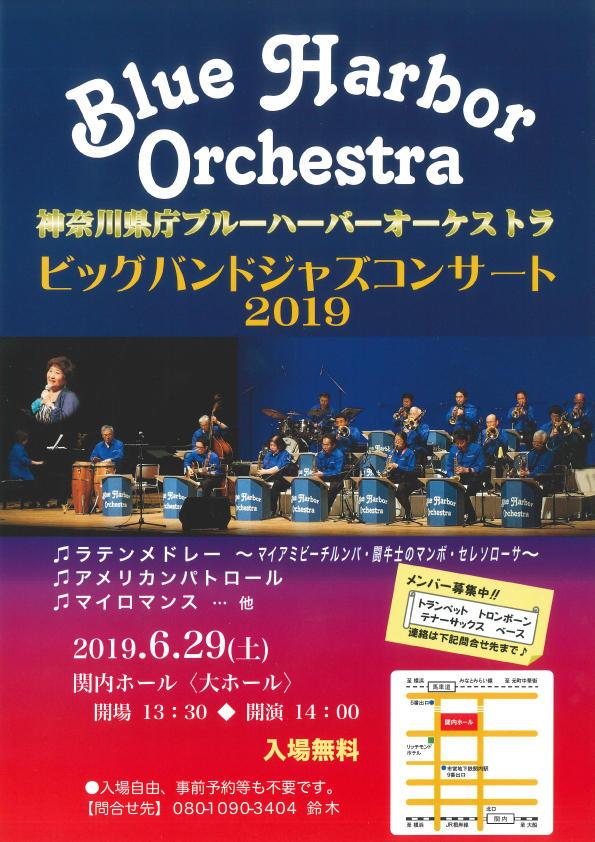 Blue Harbor Orchestra神奈川県庁ブルーハーバーオーケストラビッグバンドジャズコンサート2019の写真