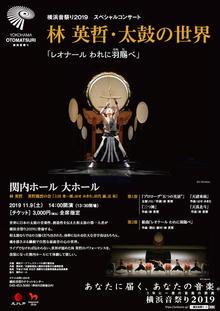 横浜音祭り2019 スペシャルコンサート林英哲・太鼓の世界「レオナール われに羽賜(はねた)べ」の写真