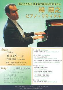 梯剛之 ピアノ・リサイタルの写真