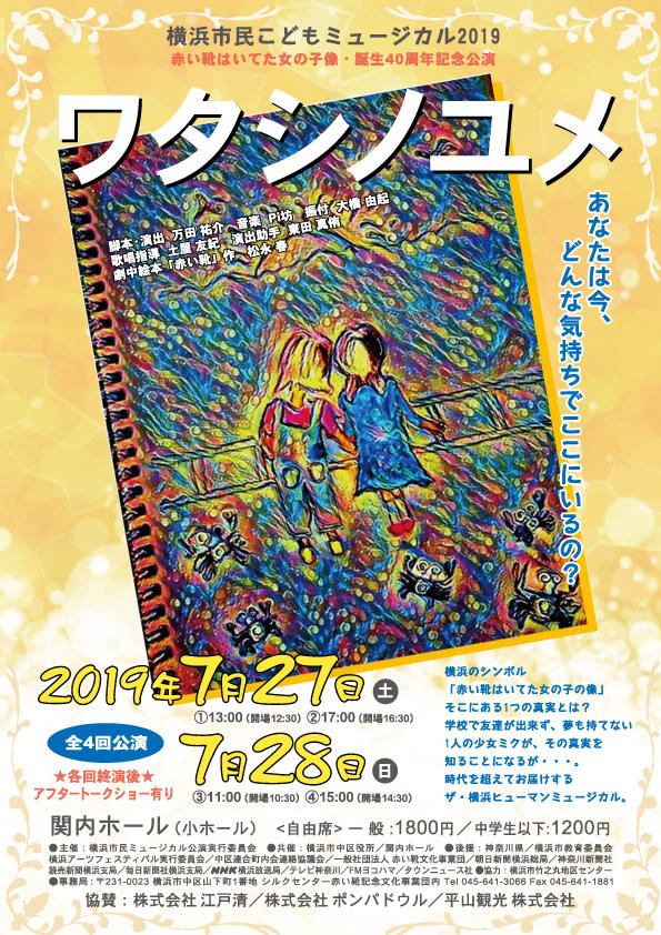 横浜市民こどもミュージカル2019赤い靴はいてた女の子像・誕生40周年記念公演ワタシノユメの写真