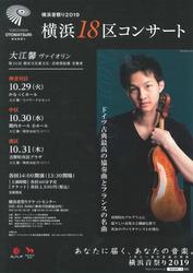 横浜音祭り2019 横浜18区コンサートの写真