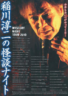 MYSTERY NIGHT TOUR 2019 稲川淳二の怪談ナイトの写真