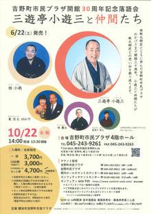 吉野町市民プラザ開館30周年記念落語会三遊亭小遊三と仲間たち【会場】吉野町市民プラザの写真
