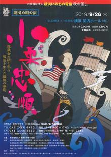 劇団め組公演「~徳川埋蔵金の謎を生み、明治を生んだ最後の幕臣~小栗忠順」の写真