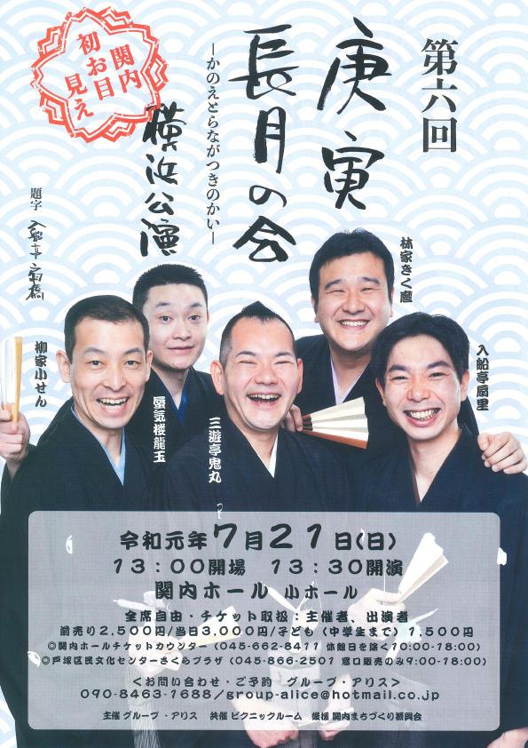 第六回 庚寅長月の会 横浜公演-かのえとらながつきのかい-の写真